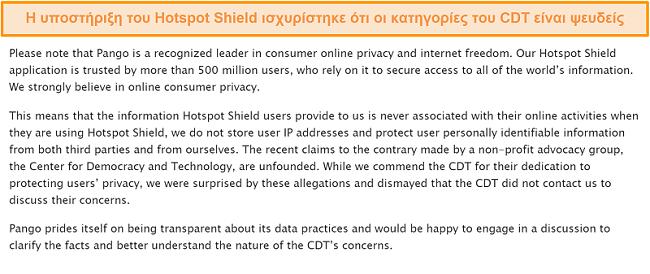Στιγμιότυπο οθόνης της απάντησης μέσω email του Hotspot Shield όταν ρωτήθηκε για το περιστατικό του 2017 που αφορούσε το CDT να υποβάλει καταγγελία στην FTC σχετικά με τις πρακτικές συλλογής δεδομένων του Hotspot Shield.