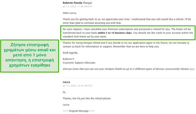 Στιγμιότυπο οθόνης μιας συνομιλίας μέσω email με υποστήριξη Hotspot Shield, με αποτέλεσμα την έγκριση επιστροφής χρημάτων.