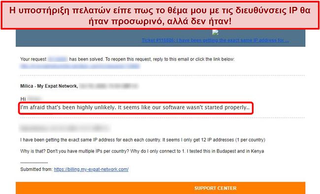 Στιγμιότυπο οθόνης της απόκρισης ηλεκτρονικού ταχυδρομείου του My Expat Network που παρέχει μια εξήγηση για ένα ζήτημα διεύθυνσης IP