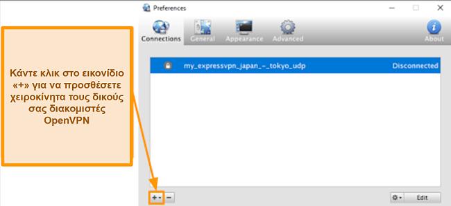 Στιγμιότυπο οθόνης της εφαρμογής Viscosity που δείχνει πώς να προσθέσετε διακομιστές OpenVPN