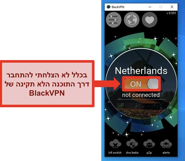 צילום מסך של לקוח Windows של BlackVPN לא מתחבר למרות שהופעל
