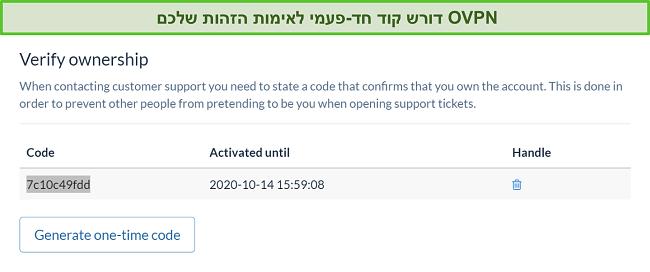 תמונת מסך של הקוד החד פעמי של OVPN לאימות זהות בתהליך ביטול המנוי
