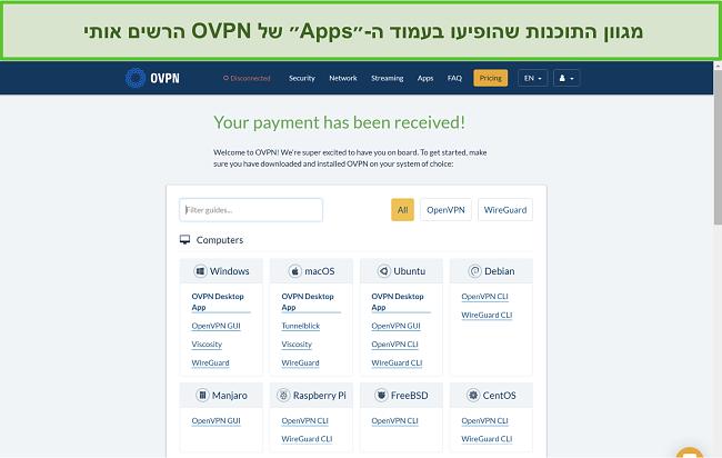 צילום מסך של אפשרויות האפליקציה של OVPN