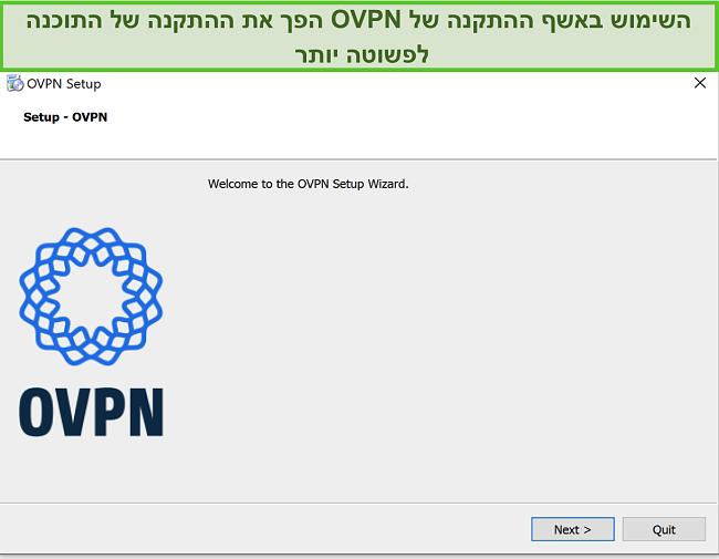 צילום מסך של אשף ההתקנה של OVPN