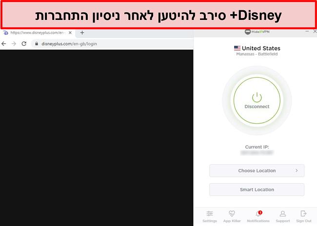 צילום מסך של HideIPVPN נכשל בגישה ל- Disney +.