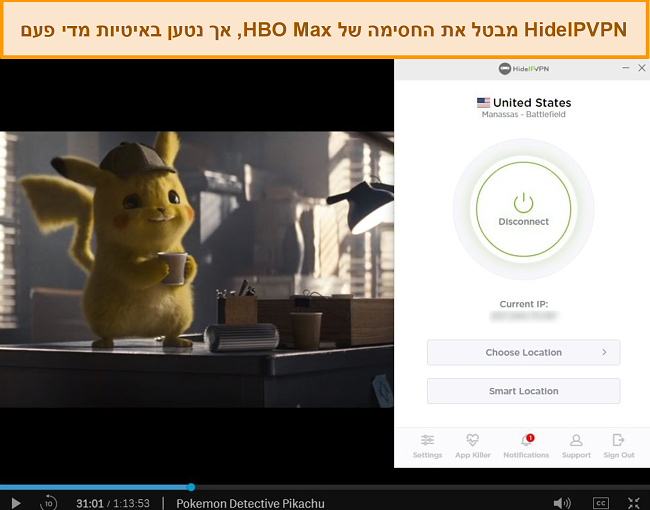 תמונת מסך של HideIPVPN מבטל חסימה של HBO Max, זורם בלש פוקימון פיקאצ'ו.