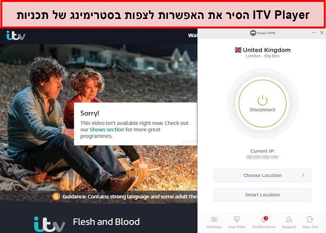 צילום מסך של נגן ITV המסיר את האפשרות להזרים מופעים בחיבור HideIPVPN. במקום זאת נכתב כי הסרטון אינו זמין להפעלה כרגע.