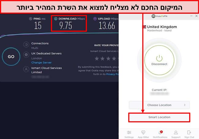 צילום מסך של בדיקת מהירות באמצעות מיקום חכם.