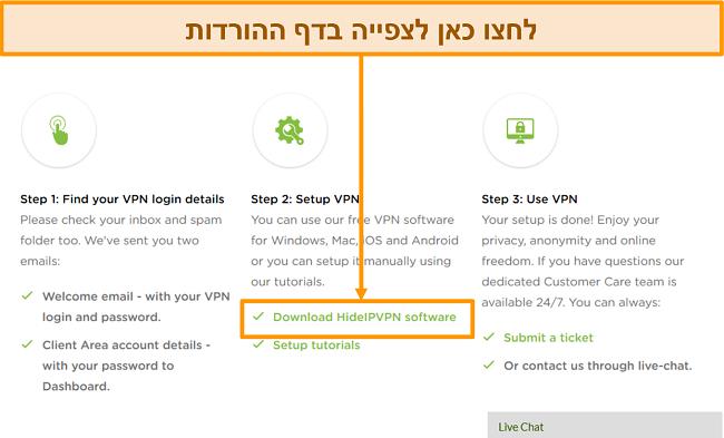 צילום מסך של תהליך יצירת החשבון של HideIPVPN, שם עליך ללחוץ על