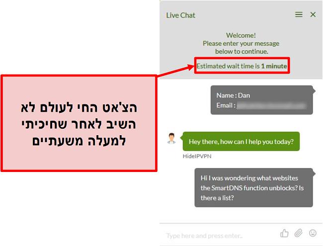 תמונת מסך של צ'אט חי HideIPVPN נכשל בתשובה.