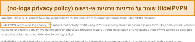 צילום מסך של מדיניות ה- HideIPVPN ללא רישום.