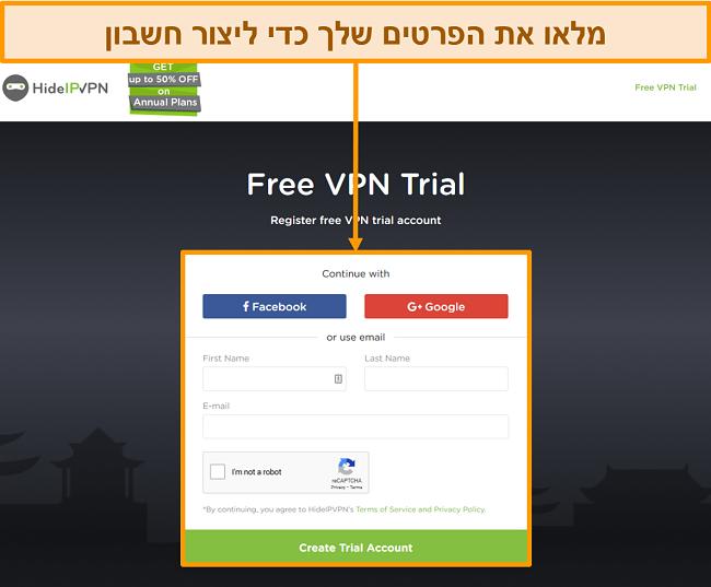 צילום מסך של תהליך יצירת החשבון של HideIPVPN.