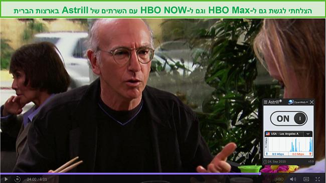 תמונת מסך של Astrill VPN ביטול חסימה לרסן את התלהבותך ב- HBO מקס.