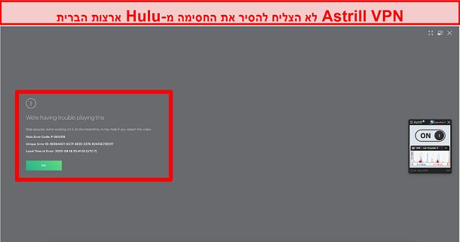 תמונת מסך של Astrill VPN המחוברת לשרת אמריקאי ומוצגת קוד שגיאה על ידי Hulu US.