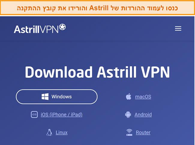 תמונת מסך של דף ההורדה של Astrill VPN.
