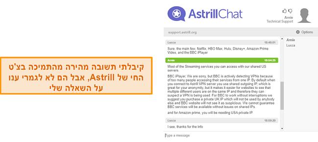 תמונת מסך של התמיכה בצ'אט החי של Astrill.