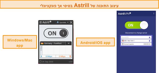 תמונת מסך של האפליקציות של Astrill VPN בשולחן העבודה ובנייד.