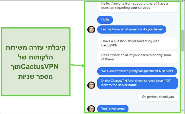 צילום מסך המציג את תמיכת הלקוחות מהירה ומועילה