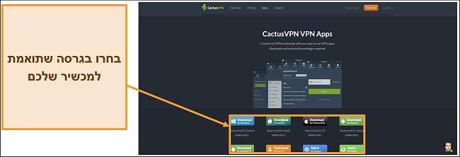 צילום מסך המציג היכן להוריד את גרסת CactusVPN הרצויה מאתר האינטרנט שלה
