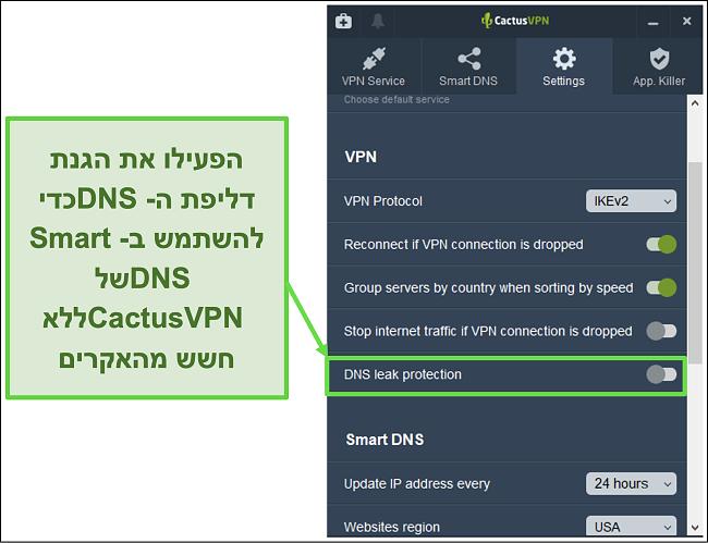 צילום מסך המראה כיצד להפעיל הגנה מפני דליפות DNS