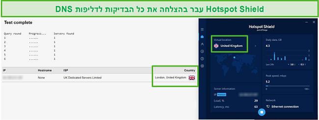 צילום מסך של Hotspot Shield שעובר בדיקת DNS כשהוא מחובר לשרת בריטניה.