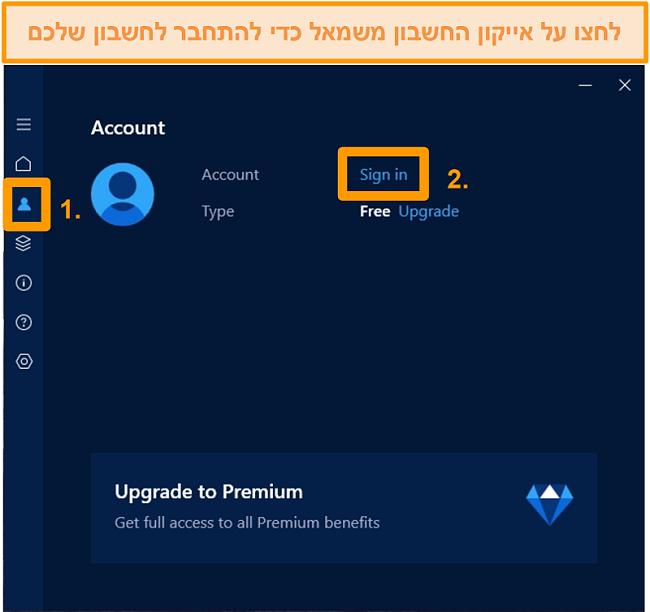 צילום מסך של Hotspot Shield מסך הכניסה לחשבון של אפליקציית Windows.