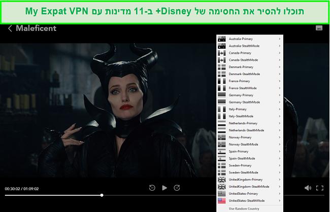 צילום מסך של רשת האקספייט שלי החסימת דיסני + ארה