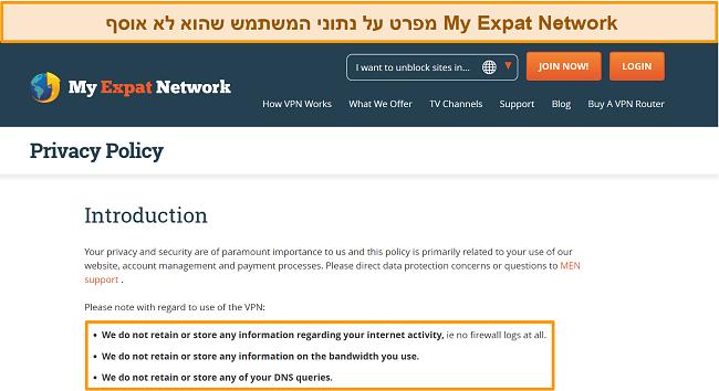 צילום מסך של מדיניות הפרטיות של My Expat Network