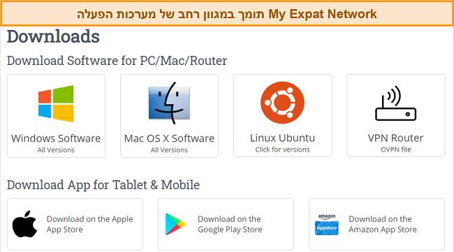 תמונת מסך לבחירת הפלטפורמות הנתמכות של My Expat Network