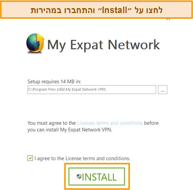 צילום מסך של השלב האחרון בהתקנת My Expat Network
