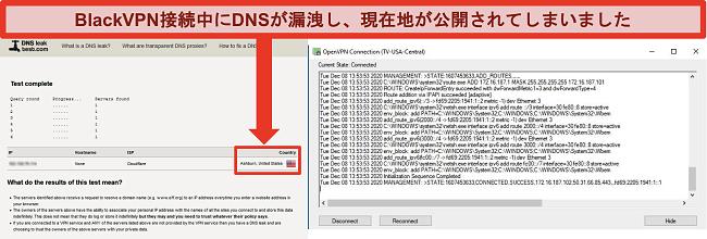 BlackVPNが米国のサーバーに接続されているときに失敗したDNSリークテストのスクリーンショット