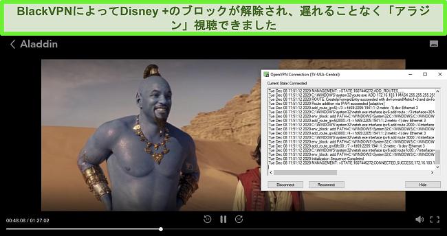 BlackVPNがOpenVPNクライアントを介してUSCentralストリーミングサーバーに接続されているときのDisney +でのAladdinのスクリーンショット
