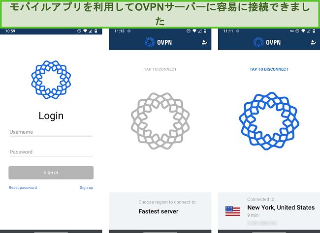 モバイルでのOVPNのログインプロセスのスクリーンショット