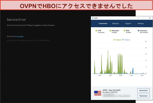 HBOによってブロックされるOVPNのスクリーンショット