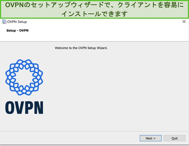 OVPNセットアップウィザードのスクリーンショット