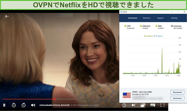 Netflixのブロックを解除するOVPNのスクリーンショット
