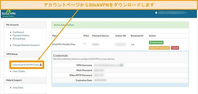 ダウンロードオプション付きのSlickVPNアカウントのスクリーンショット