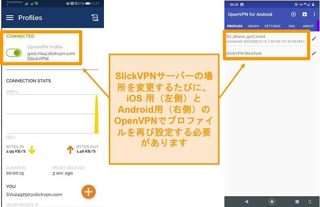モバイルデバイスでサーバーの場所を変更するたびに手動で構成する必要があるSlickVPNのスクリーンショット