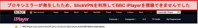 SlickVPNがBBCiPlayerによってブロックされるスクリーンショット