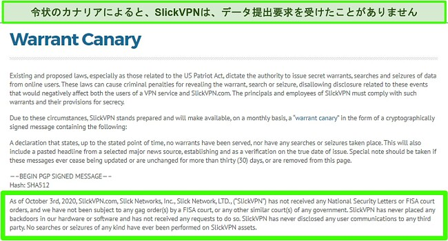 SlickVPNの令状のカナリア通知のスクリーンショット