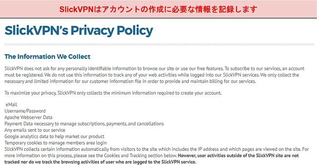 SlickVPNのプライバシーポリシーのスクリーンショット