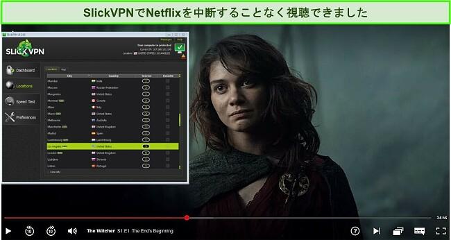 Netflixのブロックを解除するSlickVPNのスクリーンショット