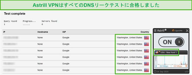 DNSリークテストに合格したAstrillVPNのスクリーンショット。