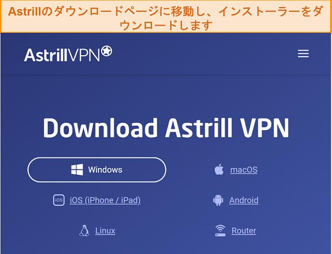 AstrillVPNダウンロードページのスクリーンショット。