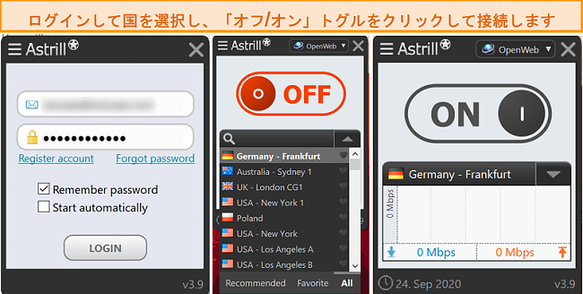 AstrillVPNのWindowsアプリのスクリーンショット。