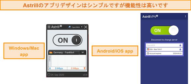 デスクトップとモバイルでのAstrillVPNのアプリのスクリーンショット。