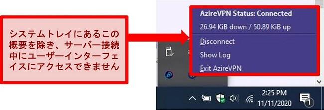 Azireのシステムトレイステータスメニューのスクリーンショット