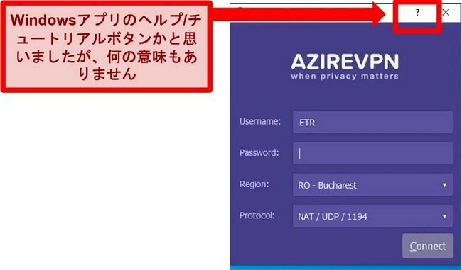 AzireVPNのユーザーインターフェースのホーム画面のスクリーンショット