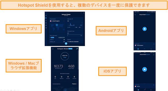 Windows、Android、Mac、iOSでのHotspotShieldアプリのスクリーンショット。