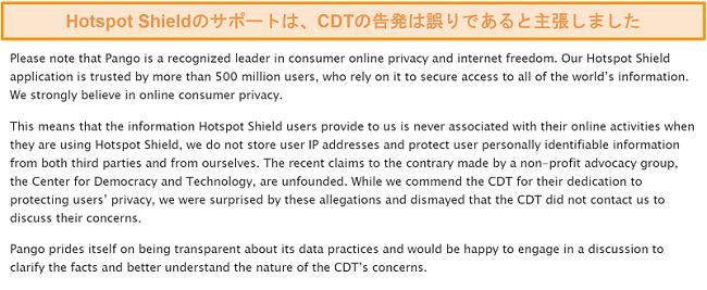 CDTがHotspotShieldのデータ収集慣行についてFTCに苦情を申し立てることに関連する2017年の事件について尋ねられたときのHotspotShieldの電子メール返信のスクリーンショット。